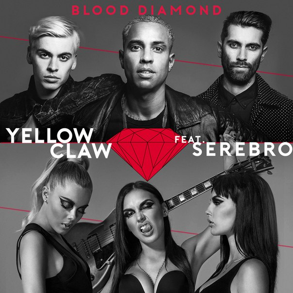 Yellow Claw feat. Серебро - Blood Diamond